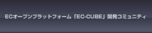日本発ECオープンプラットフォーム「EC-CUBE」開発コミュニティサイト